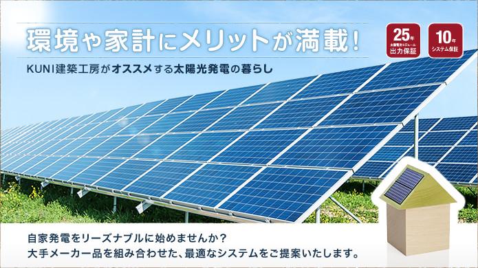環境や家系にメリットが満載!自家発電をリーズナブルに始めませんか?大手メーカー品を組み合わせた、最適なシステムをご提案します。